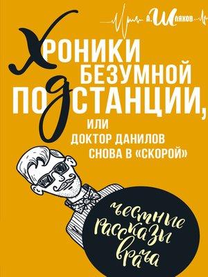 cover image of Хроники безумной подстанции, или доктор Данилов снова в «скорой»
