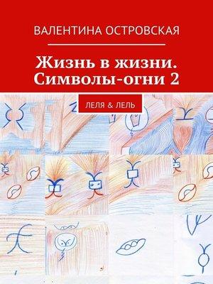 cover image of Жизнь вжизни. Символы-огни2