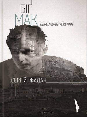 cover image of Біґ Мак. Перезавантаження