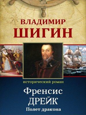 cover image of Фрэнсис Дрейк. Полет дракона (Собрание сочинений)