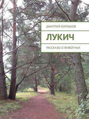 cover image of Лукич. Рассказы о животных