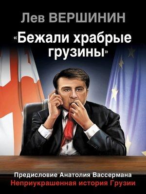 cover image of «Бежали храбрые грузины». Неприукрашенная история Грузии