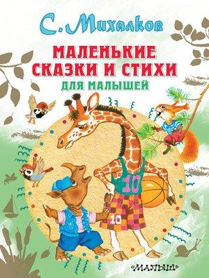 cover image of Маленькие сказки и стихи для малышей