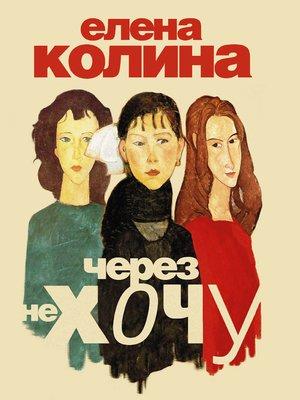 cover image of Через не хочу