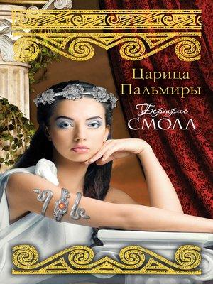 cover image of Царица Пальмиры