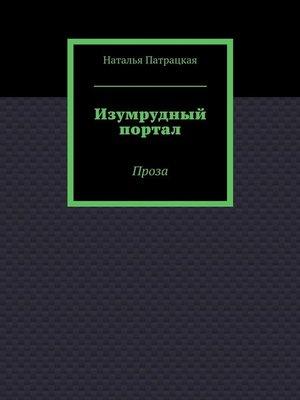 cover image of Изумрудный портал. Проза