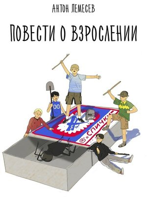 cover image of Повести о взрослении