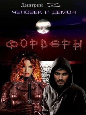 cover image of Человек и Демон. Форверы