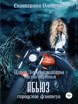 cover image of Абьюз