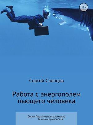 cover image of Работа с энергополем пьющего человека