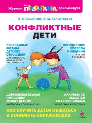 cover image of Конфликтные дети
