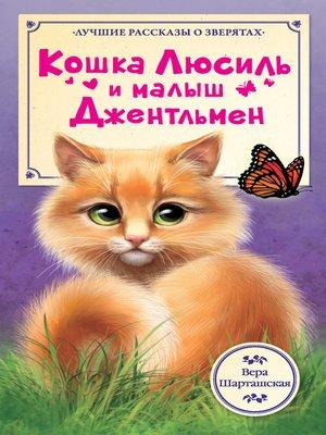 cover image of Кошка Люсиль и малыш Джентльмен