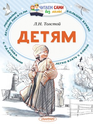 cover image of Детям