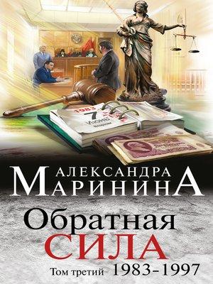 cover image of Обратная сила. Том 3. 1983–1997