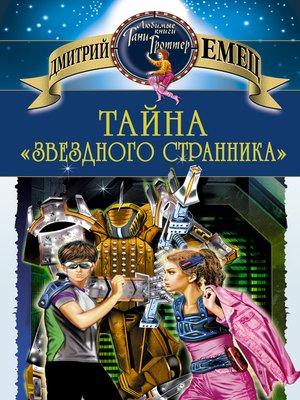 cover image of Тайна «Звездного странника»
