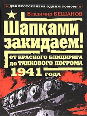 cover image of Шапками закидаем! От Красного блицкрига до Танкового погрома 1941 года