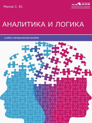 cover image of Аналитика и логика