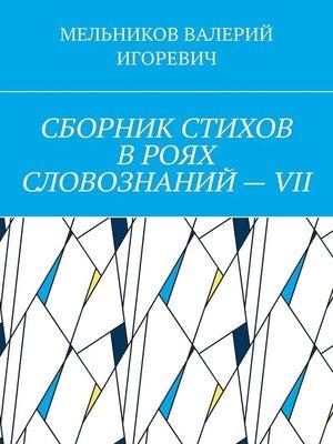 cover image of СБОРНИК СТИХОВ ВРОЯХ СЛОВОЗНАНИЙ–VII
