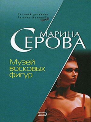 cover image of Музей восковых фигур