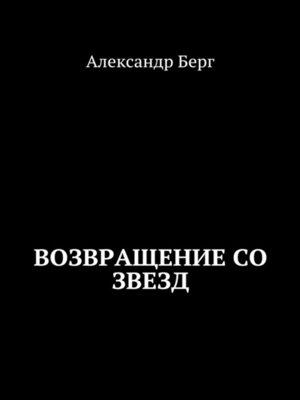 cover image of Возвращение со звезд