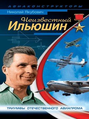 cover image of Неизвестный Ильюшин. Триумфы отечественного авиапрома