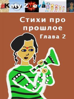 cover image of Стихи про прошлое. Часть 2