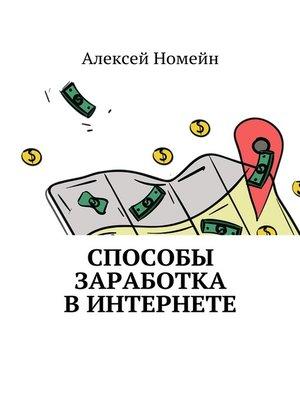 cover image of Способы заработка винтернете