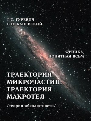 cover image of Траектория микрочастиц. Траектория макротел (теория абсолютности)