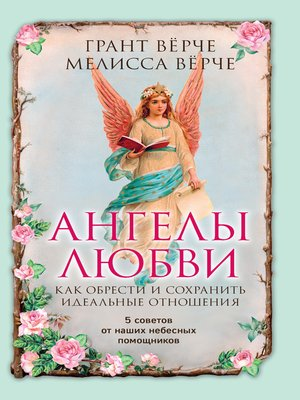 cover image of Ангелы любви. Как обрести и сохранить идеальные отношения