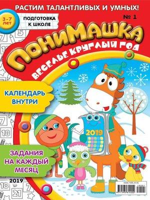 cover image of ПониМашка. Развлекательно-развивающий журнал. №01/2019