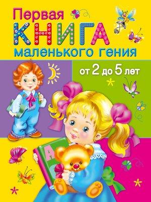 cover image of Первая книга маленького гения от 2 до 5 лет