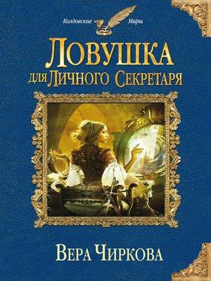 cover image of Ловушка для личного секретаря