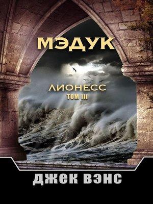 cover image of Мэдук. Лионесс. ТомIII