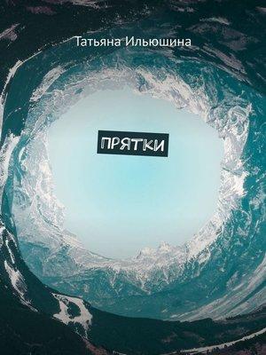 cover image of Прятки