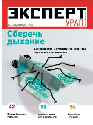 cover image of Эксперт Урал 13