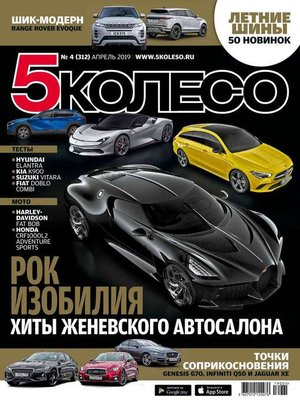 cover image of 5 Колесо 04-2019