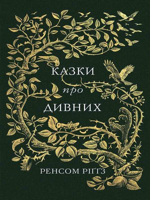 cover image of Казки про дивних