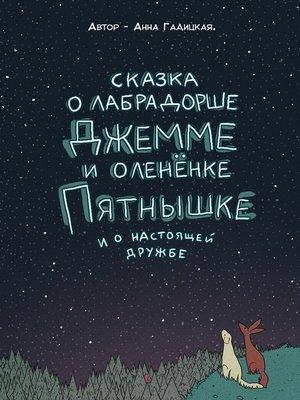 cover image of Сказка о лабрадорше Джемме и оленёнке Пятнышке и о настоящей дружбе