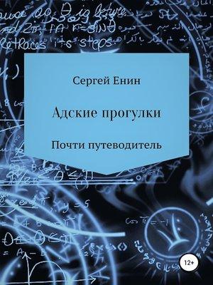 cover image of Адские прогулки