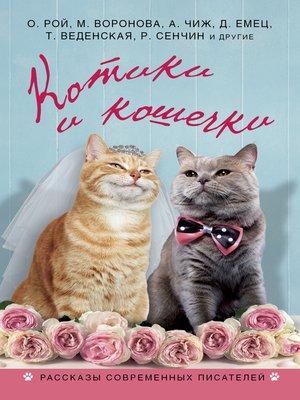 cover image of Котики и кошечки (сборник)