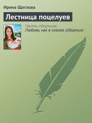 cover image of Лестница поцелуев