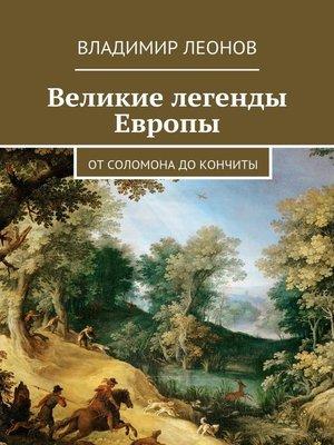 cover image of Великие легенды Европы. От Соломона до Кончиты