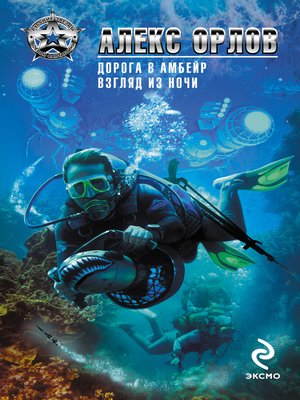 cover image of Дорога в Амбейр