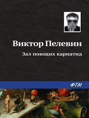 cover image of Зал поющих кариатид