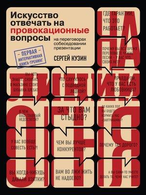 cover image of На линии огня. Искусство отвечать на провокационные вопросы