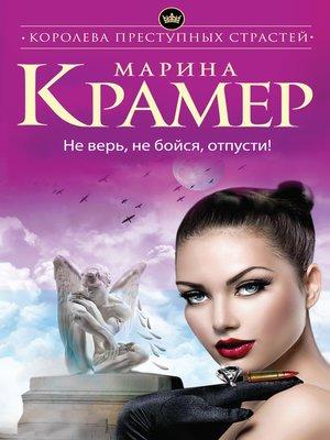 cover image of Не верь, не бойся, отпусти!