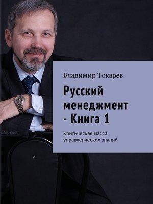 cover image of Русский менеджмент – Книга1. Критическая масса управленческих знаний
