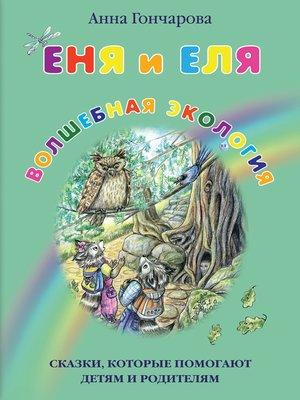 cover image of Еня и Еля. Волшебная экология