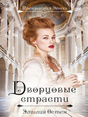 cover image of Дворцовые страсти