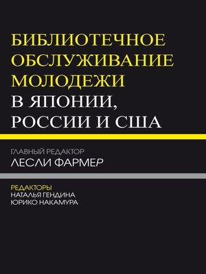 cover image of Библиотечное обслуживание молодежи в Японии, России и США